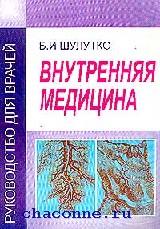 Внутренняя медицина в 2-х томах