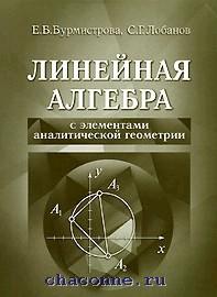 Линейная алгебра с элементами аналитической геометрии
