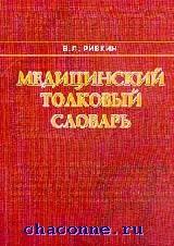 Медицинский толковый словарь 10 000 терминов