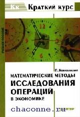 Математические методы исследование операций в экономике. Краткий курс
