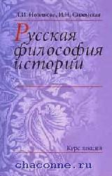 Русская философия истории.Курс лекций