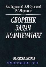 Сборник задач по математике. Учебное пособие для студентов техникумов