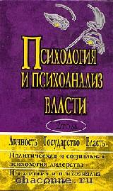Психология и психоанализ власти в 2х томах