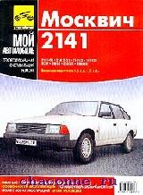 Руководство Москвич 2141 (1,8л)