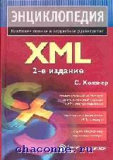 XML. Энциклопедия