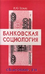 Банковская социология