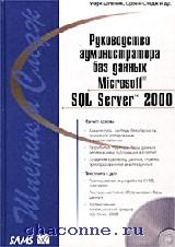Руководство администратора БД SQL Server 2000
