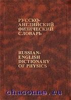 Русско-английский физический словарь 76 000 терминов