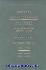 Латинский, английский, немецкий, русский словарь лекарственных растений