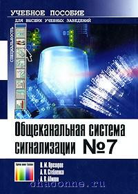 Общеканальная система сигнализации выпуск 7й