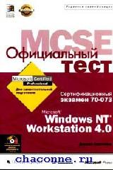 Windows NT Workstation.Офиц.тест70-073