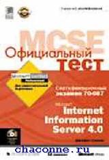 Internet Inform.Server.Офиц.тест MCSE 70-087