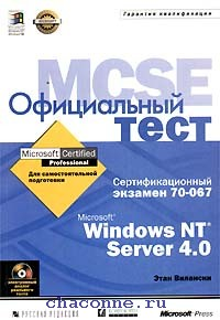 Windows NT Server 4.0 Офиц.тест 70-067