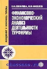 Финансово-экономический анализ деятельности турфирмы
