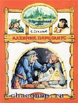 Алхимик Парцелиус. Сказочная повесть
