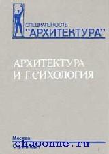 Архитектура и психология. Учебное пособие