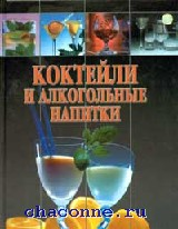 Коктейли и алкогольные напитки. Большая кулинарная энциклопедия