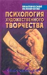 Психология художественного творчества
