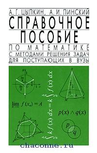 Справочное пособие по математике с решением задач