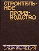 Строительное производство. Энциклопедия
