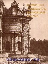Памятники архитектуры Московской области выпуск 2й