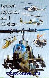 Боевой вертолет АН-1 \
