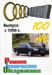 Руководство Audi 100,Audi A6 с 90 г.(бензин + дизель)
