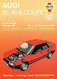 Руководство Audi 80/90 & Coupe с 86-90 г.(бензин) Р132