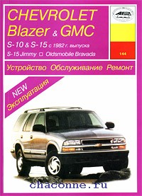 Руководство Chevrolet Blazer & GMC с 82-99 г.(бензин)