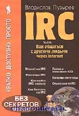 IRC или как общаться с др.людьми через Internet