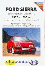Руководство Ford Sierra с 82-93 г.(дизель)