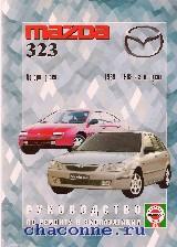 Руководство Mazda 323 с 89-98 г.(бензин + дизель)