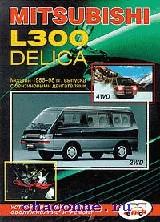 Руководство Mitsubishi L-300,Delica с 86-98 г.(бензин)