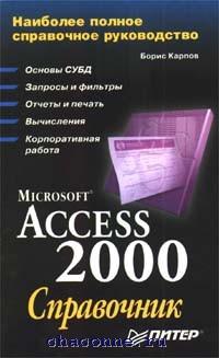 Access 2000.Спр-к