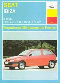 Руководство Seat Ibiza с 86 г. (бензин)