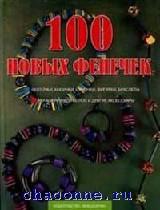 100 новых фенечек