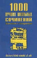 1000 лучших сочинений. Литература второй половины 19 века