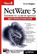 Руководство администратора Novell NetWare 5 для профессион