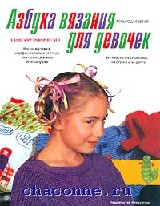Азбука вязания для девочек