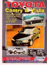 Руководство Toyota Camry/Vista с 83-95 г.(бензин + дизель)