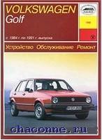 Руководство VW Golf c 84 г.(бензин) 1.6,1.8