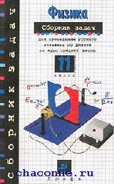 Физика 11 кл. Сборник задач для проведения устного экзамена