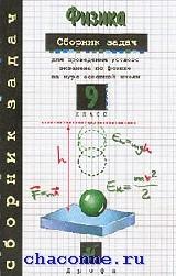Физика 9 кл. Сборник задач для проведения устного экзамена