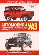 Автомобили УАЗ. Техническое обслуживание