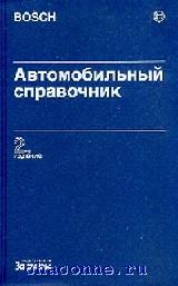 Автомобильный справочник BOSCH