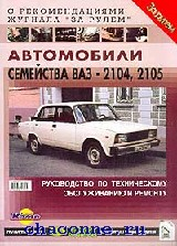 Автомобили семейства ВАЗ 2104-2105