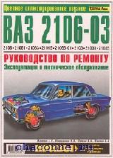 Руководство ВАЗ 2106-2103