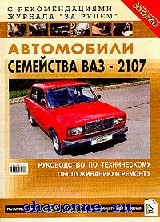 Автомобили семейства ВАЗ 2107