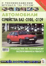 Автомобили семейства ВАЗ 2108-2109