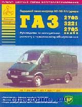 Руководство ГАЗ 2705,3221,2705 комби